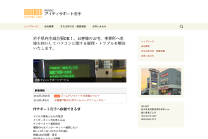 itsupport-iwate